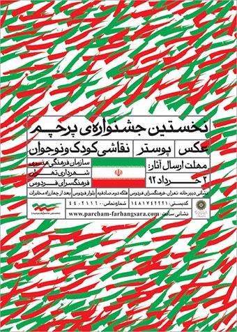 فراخوان نخستین جشنواره پرچم