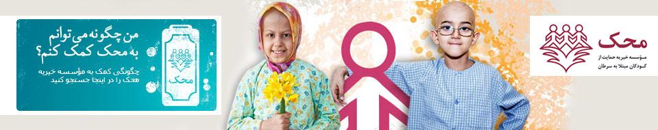 موسسه خیریه حمایت از کودکان مبتلا به سرطان محک