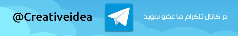عضویت در گروه تلگرام ایده و خلاقیت